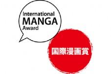 2011-international-manga-adward