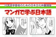 Poster Manga Nhat Icon