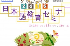 Icon2015年1月HCM日本語教育セミナー(ポスター1枚、内容説明1枚) (1)
