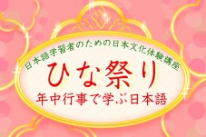 Ico Hinamasuri 15 Nhat